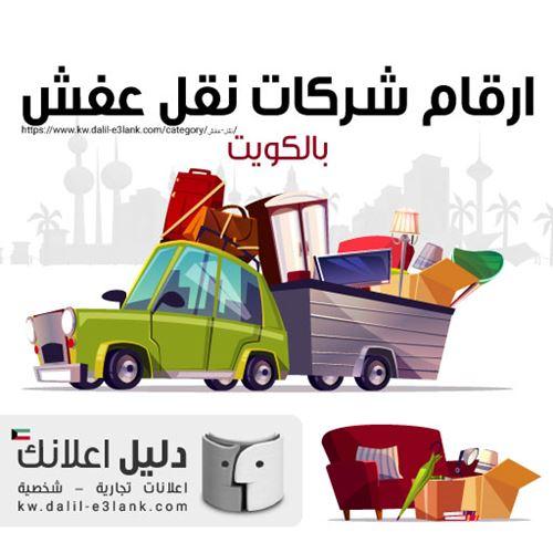 نقل عفش الكويت رخيص